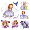 Sofia the First Stickers